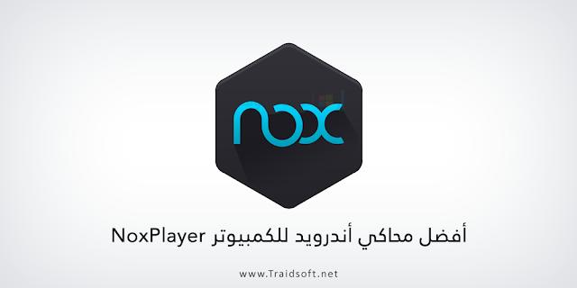 تنزيل برنامج نوكس اب بلاير مجاناً برابط مباشر