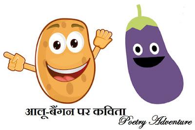 Sabjiyo Par Kavita, Hindi Poems on Vegetables, सब्जियों पर कविताएँ, हरी सब्जियों पर कविता, आलू पर कविता