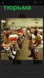 На скамейках сидят заключенные в тюрьме