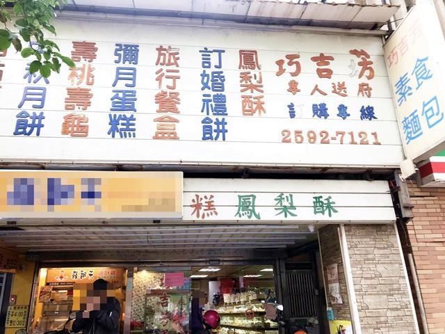 巧吉芳素食麵包~台北捷運民權西路站