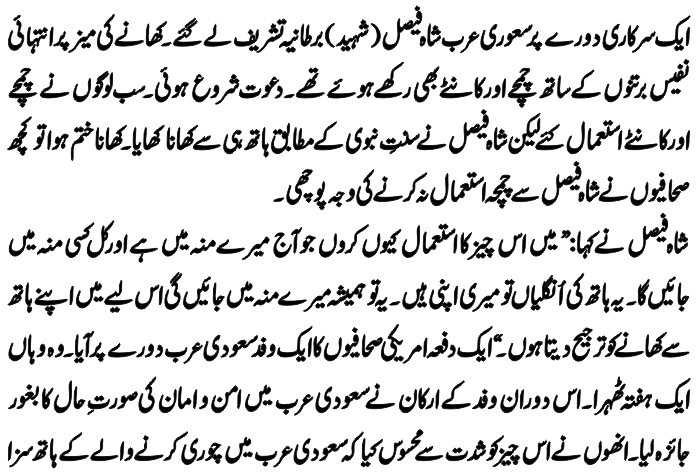 Saudi Arab: Shah Faisal Aik Azeem Admi They, Kahani Samne Aa Gai