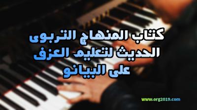 كتاب المنهاج التربوى الحديث لتعليم العزف على البيانو بين الدراسة والتحليل د/وليد عجمى - د يونس بدر