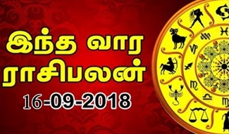 Weekly Horoscope Tamil 16-09-2018 Rasi Palan in Tamil