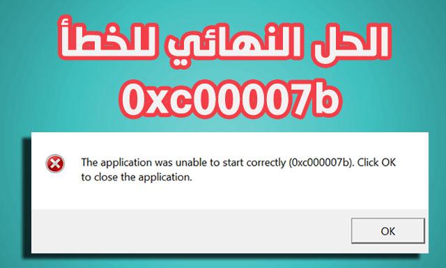 حل مشكلة الخطأ 0xc00007b الحل النهائي
