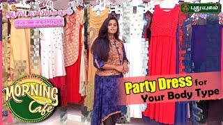 Guide to Party Dressing For Your Body Type | Aadaiyalankaaram For Fashion 18-03-2017 Puthuyugam Tv