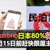 日本80%Airbnb将停业,6月15日前赶快跟屋主确认!