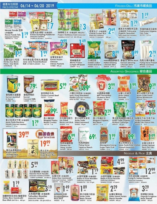 ⭐ 99 Ranch Market Circular June 14 2019
