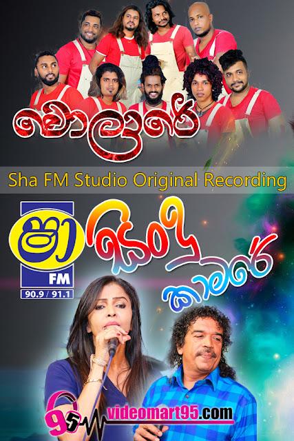SHAA FM SINDUKAMARE WITH VOLARE 2018-07-20