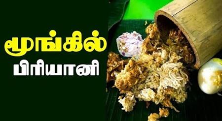 How to prepare Bamboo Biriyani | Cook show