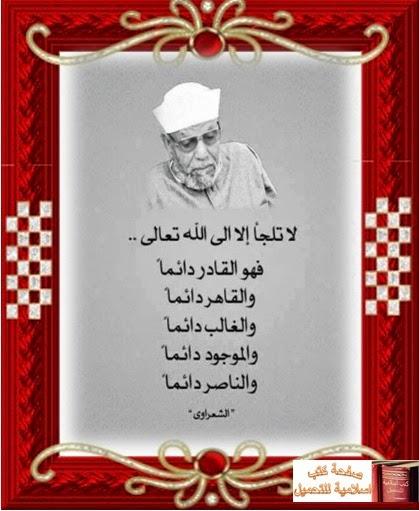 kotob islamia