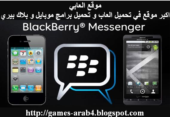 تحميل برنامج ماسنجر بلاك بيري مجانا برابط واحد مباشر download blackberry messenger free