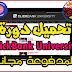 تحميل دورة ClickBank University المدفوعة مجانا