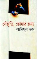 Sejuti Tumar Jonyo by Anisul Hoque