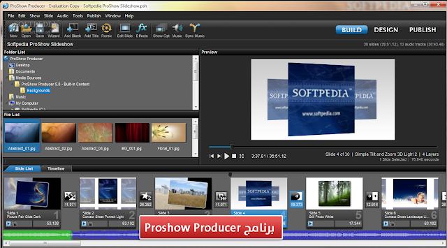 برنامج ProShow