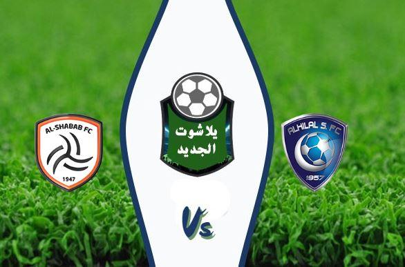 نتيجة مباراة الهلال والشباب اليوم الاربعاء 9 / سبتمبر / 2020 الدوري السعودي