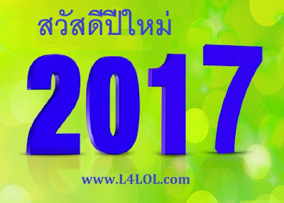 2017 New Year Thai Messages