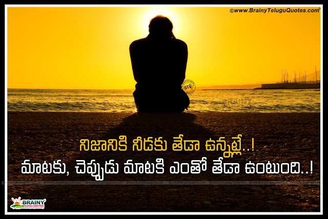real life thoughts in Telugu, Telugu Quotes,real life motivational messages in Telugu