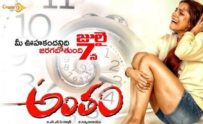Rashmi's Antham Telugu Movie Review Ratings Public Talk Good Response