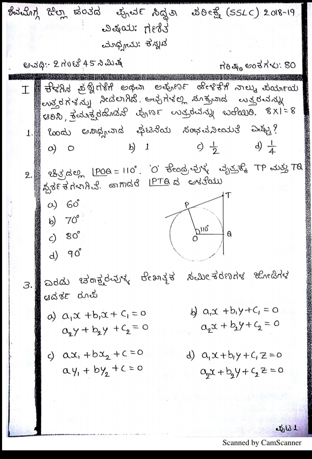10th std Maths District Level Preparatory Exam Question