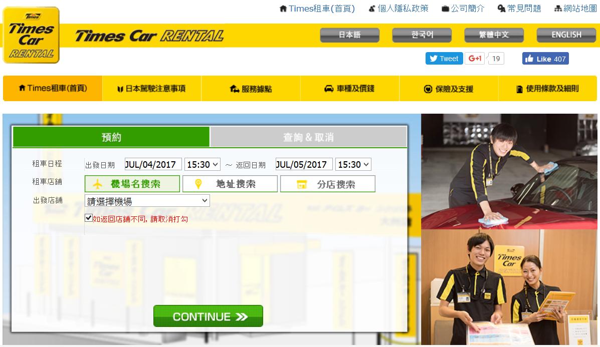 Times-Okinawa-rental-car-沖繩-沖繩租車-沖繩自駕-沖繩租車自駕推薦-沖繩租車比價
