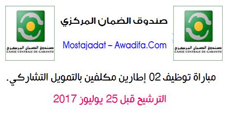 صندوق الضمان المركزي: مباراة توظيف 02 إطارين مكلفين بالتمويل التشاركي. الترشيح قبل 25 يوليوز 2017