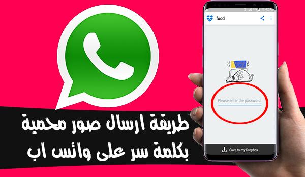 تعلم كيفية ارسال صور محمية بكلمة سر عبر الواتس اب WhatsApp