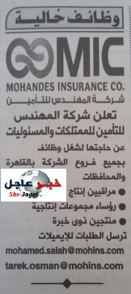 اعلان وظائف شركة المهندس للتامين بجميع المحافظات منشور جريدة الاهرام 4 / 3 / 2016