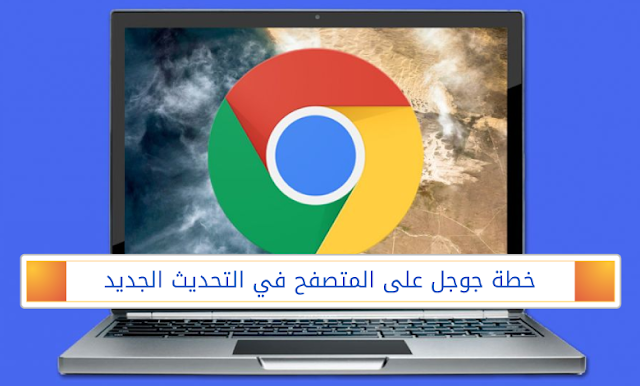 Plan-Google-make-browser-Google chrome-fastest-and more-efficient-in-update-new