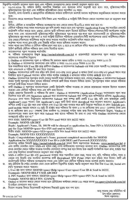 শিল্প মন্ত্রণালয় নিয়োগ বিজ্ঞপ্তি 2019 Image