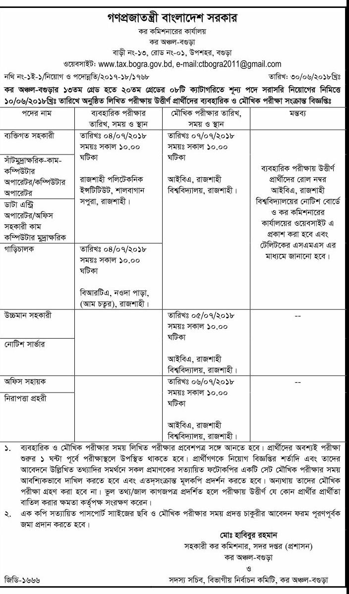 Tax Zone-Bogra Recruitment Viva time schedule