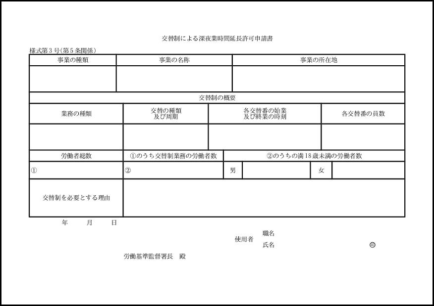 交替制による深夜業時間延長許可申請書 006