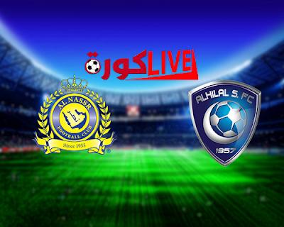 مباراة الهلال والنصر بتاريخ 08-12-2018 الدوري السعودي