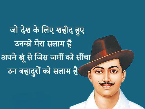 Desh Bhakti Shayari hindi