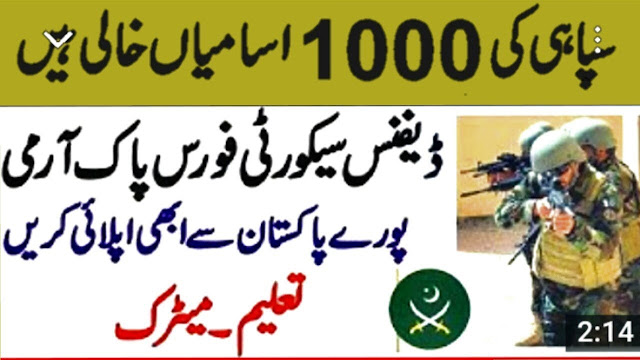 Pak Army Defence Security Force Jobs