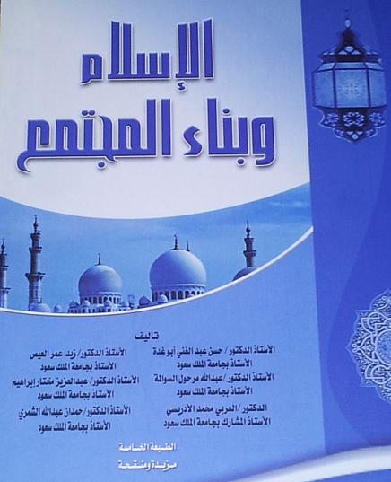 تحميل كتاب الاسلام وبناء المجتمع الطبعة السادسة pdf