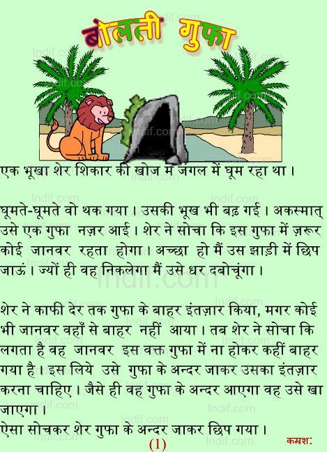 hindi short stories pdf free download