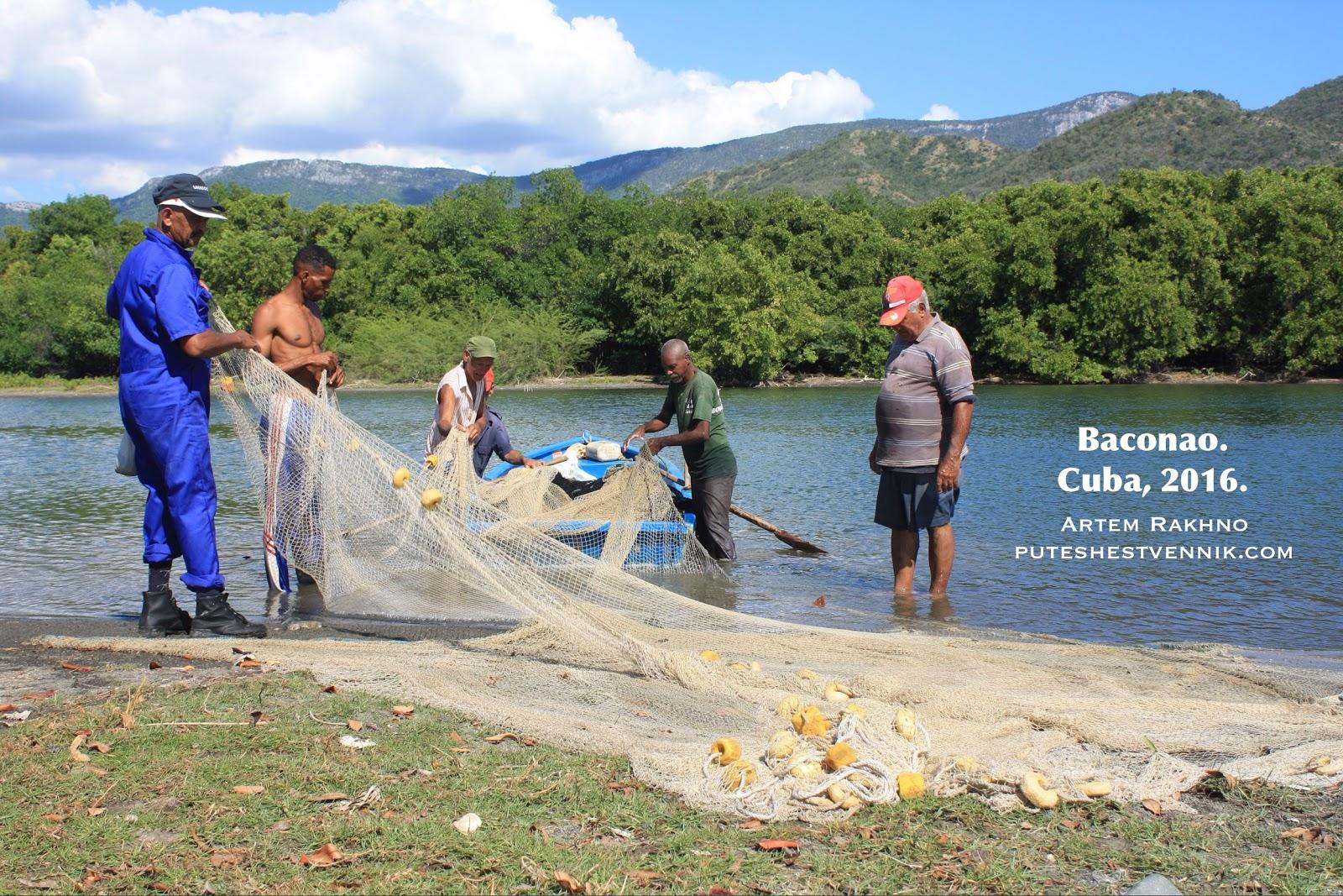 Кубинские рыбаки раскладывают сеть на берегу