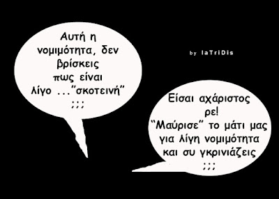 IaTriDis Γελοιογραφία : Τηλεοπτικές άδειες