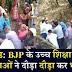 देखें विडियो- BJP के मंत्री को महिलाओं ने दौड़ा दौड़ा कर गाँव से भगाया