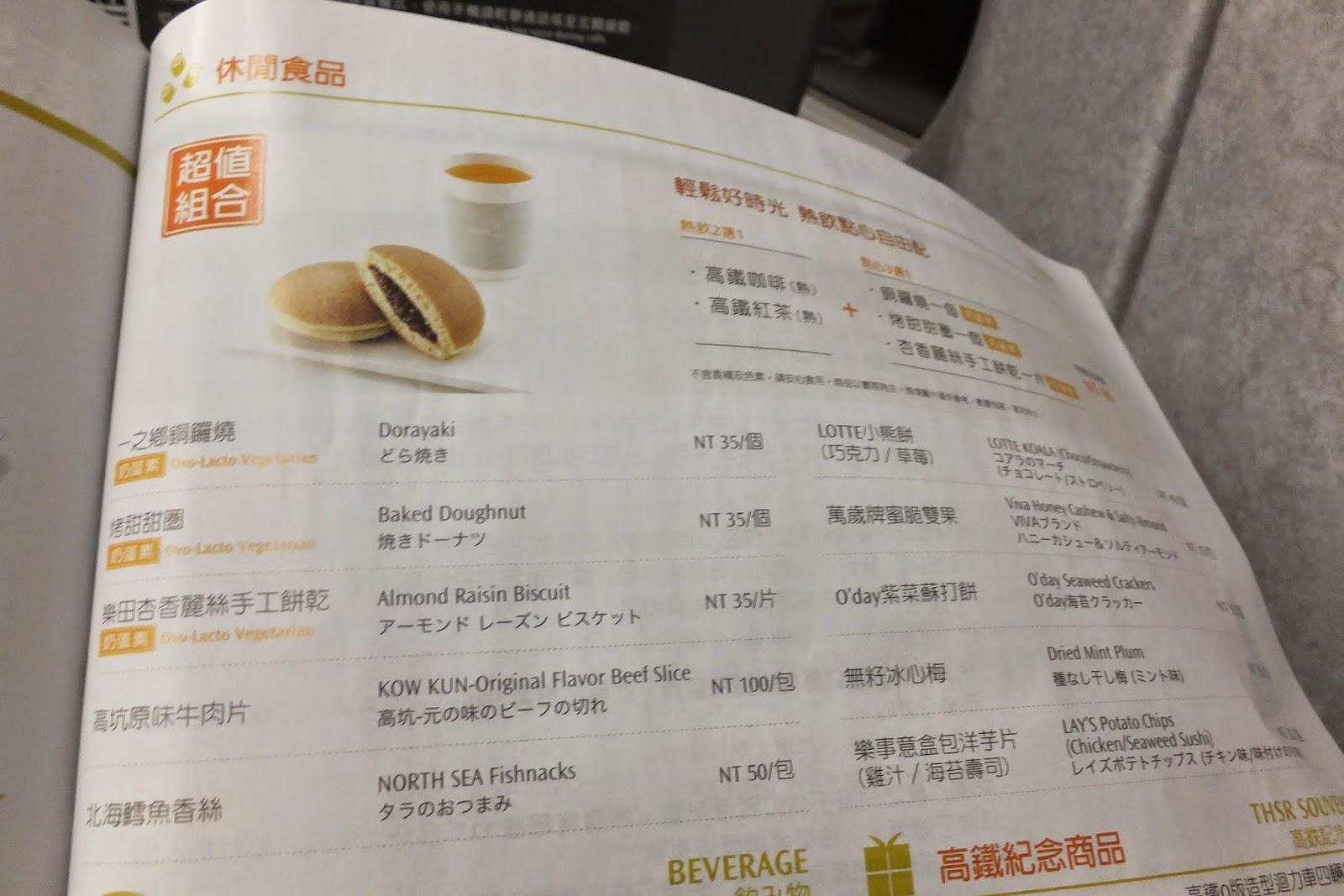 THSR menu2