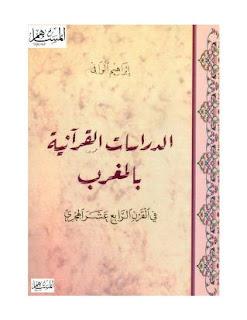 تحميل الدراسات القرآنية بالمغرب في القرن الرابع عشر الهجري - إبراهيم الوافي pdf