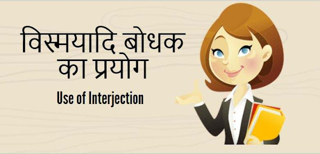 Use of Interjection