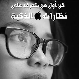 apple glass - نظارات أبل الذكية
