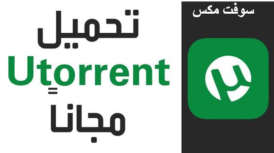 تحميل برنامج التورنت للكمبيوتر والموبايل الاندرويد برابط مباشر Download UTorrent Free