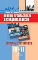 http://web.prosv.ru/item/16038