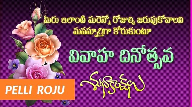 100 Epic Best Pelli Roju Subhakankshalu Telugu Images Free