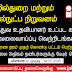 Industrial Technology Institute - 35 Vacancies