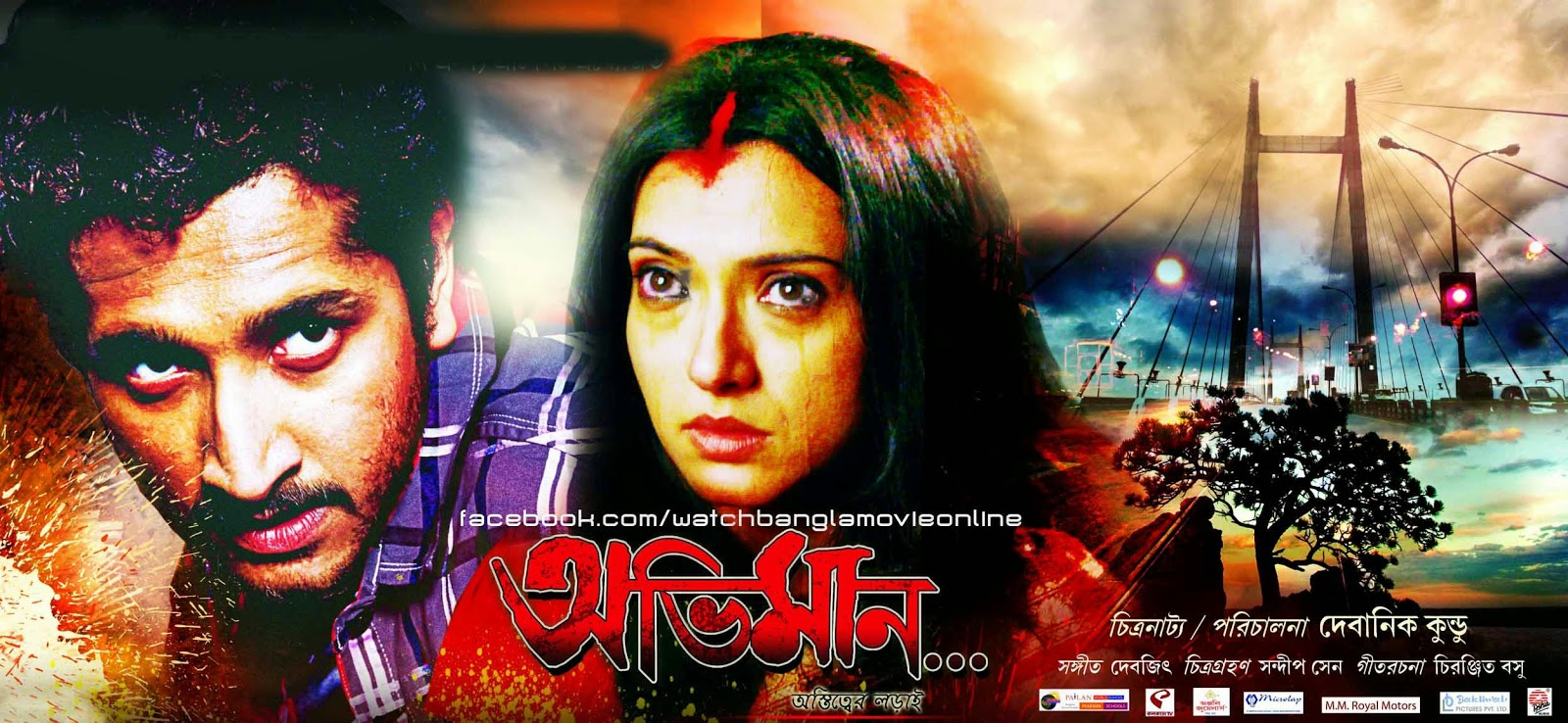 Hd Wallpaper Download New Bangla Bengali Full Movie -9088