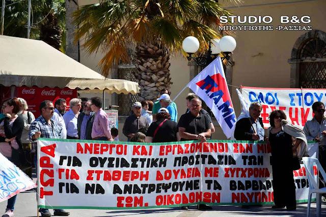 Απεργιακή συγκέντρωση στην πλατεία Φιλελλήνων στο Ναύπλιο