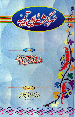 Islamic Books, Urdu Books, Urdu,